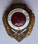 Отличник ПВО ., фото №2