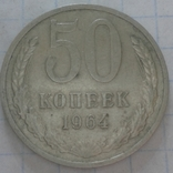 50 копеек 1964, фото №2