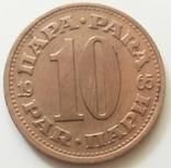 10 пара 1965 г. Югославия, фото №2