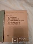 1938 Берия НКВД Запрещённая книга, фото №2