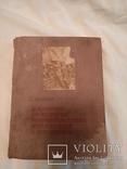 1938 Берия НКВД Запрещённая книга, фото №3