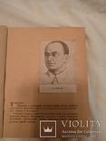 1938 Берия НКВД Запрещённая книга, фото №4
