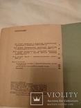 1938 Берия НКВД Запрещённая книга, фото №6