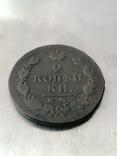 2 копейки 1819року, фото №2
