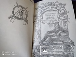 2 тома Записки начальника тайной полиции Парижа Видока, фото №3