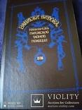 2 тома Записки начальника тайной полиции Парижа Видока, фото №4