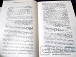 2 тома Записки начальника тайной полиции Парижа Видока, фото №7