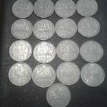 20 копеек ссср 17 штук, фото №3