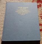 Державний музей  - альбом репродукций, фото №2