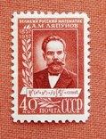 """40 коп. """" 100р. О. М. Ляпунову """". 1957р. MNH., фото №2"""