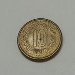 Югославія 10 пара, 1990