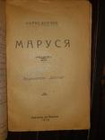 1919 Марко Вовчок - Маруся Кам'янець-Подiльськ, фото №2