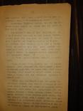 1919 Марко Вовчок - Маруся Кам'янець-Подiльськ, фото №3