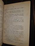 1919 Марко Вовчок - Маруся Кам'янець-Подiльськ, фото №9