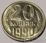 20 копеек 1990 года Брак перевертыш, фото №4