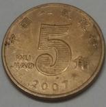 Китай 5 джао, 2007