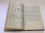 Основы расчета и конструирования машин и аппаратов пищевых производств., фото №6