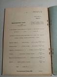 Оперативный учети отчетность в хлебозаготовительной компанию 1933г, фото №9
