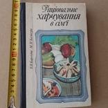 """Карсекіна """"Раціональне харчування в сім`ї"""" 1986р., фото №2"""
