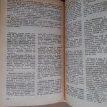 """Карсекіна """"Раціональне харчування в сім`ї"""" 1986р., фото №4"""