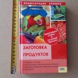 Заготовка продуктов 2006р., фото №2