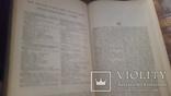Энциклопедический словарь Ефрон и Брокгауз 82т+4доп, фото №6