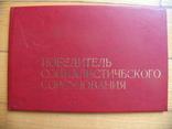 Победитель Соц. соревнования 1970, фото №2