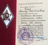 Ромб с удостоверение об окончании КВИРТУ войск ПВО страны, фото №2