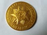 Памятна медал,40 років,визволення м.Хмельницький., фото №2