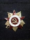 Орден отечественной войны 1 ст копия, фото №2