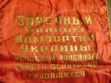 Вымпелы СССР, фото №9