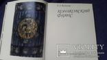 Альбом каталог Конаковский фаянс, фото №3