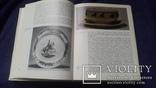 Альбом каталог Конаковский фаянс, фото №10