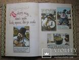 Подарунковий каталог старовинної української гумористичної листівки, фото №11