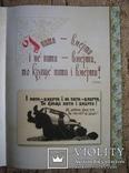 Подарунковий каталог старовинної української гумористичної листівки, фото №3