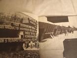 Хатынь . фотоальбом 1985г, фото №6
