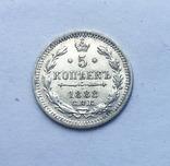 5 копеек 1888 года AU, фото №2