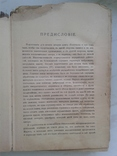 1907. КАПИТАЛ (критика политической экономии). Том 2, книга 2. Процесс обращения капитала., фото №3