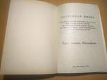 1897г. Как будем жить после смерти.Загробная жизнь, фото №4