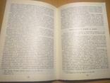 1897г. Как будем жить после смерти.Загробная жизнь, фото №11
