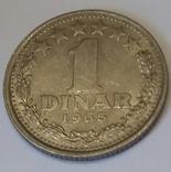 Югославія 1 динар, 1965