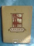 Калевала (карело-финский народный эпос) 1956 год., фото №2