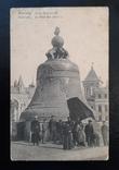 Москва. Царь-колоколъ, фото №2