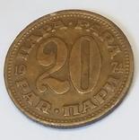 Югославія 20 пара, 1974