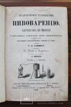 Пиво. Пивоварение сочинение Г. Е. Габиха 1870 г., фото №2