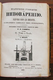 Пиво. Пивоварение сочинение Г. Е. Габиха 1870 г., фото №3