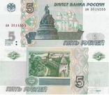 Russia Россия - 5 Rubles 1997 UNC Pick 267 серия aб JavirNV, фото №2