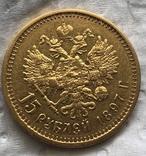 15 рублей 1897 год 12,88 грамм 900', фото №3