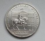 """1 рубль 1980 г. """" Олимпиада 80 - Юрий Долгорукий """", фото №3"""