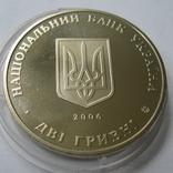 Украина 2 гривны 2006 года.Харьковский национальный экономический университет, фото №9